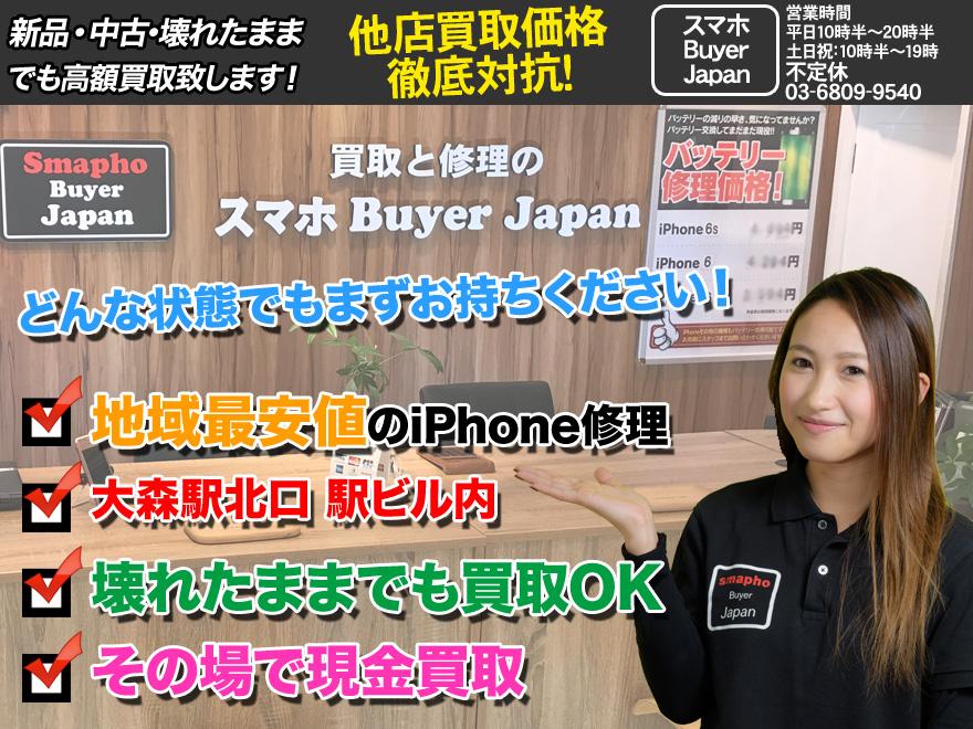 スマホBuyerJapan-大森北口駅ビル店-